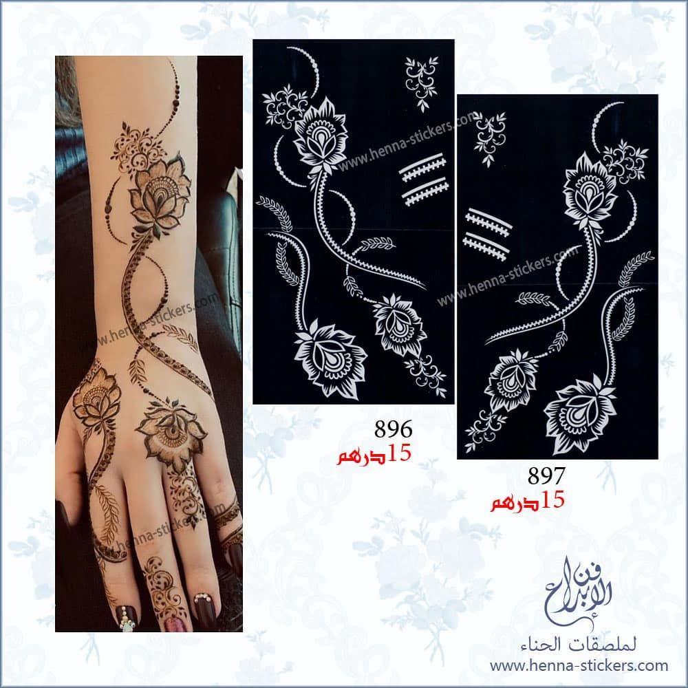 استكرات حناء فن الابداع On Instagram اهلا بكم في متجرنا يمكنكم الان طلب استيكرات الحنا من خلال متجرنا الالكتر Henna Hand Tattoo Hand Henna Hand Tattoos