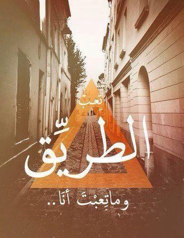 تعب الطريق و ما تعبت انا Beautiful Arabic Words Funny Arabic Quotes Cover Photo Quotes