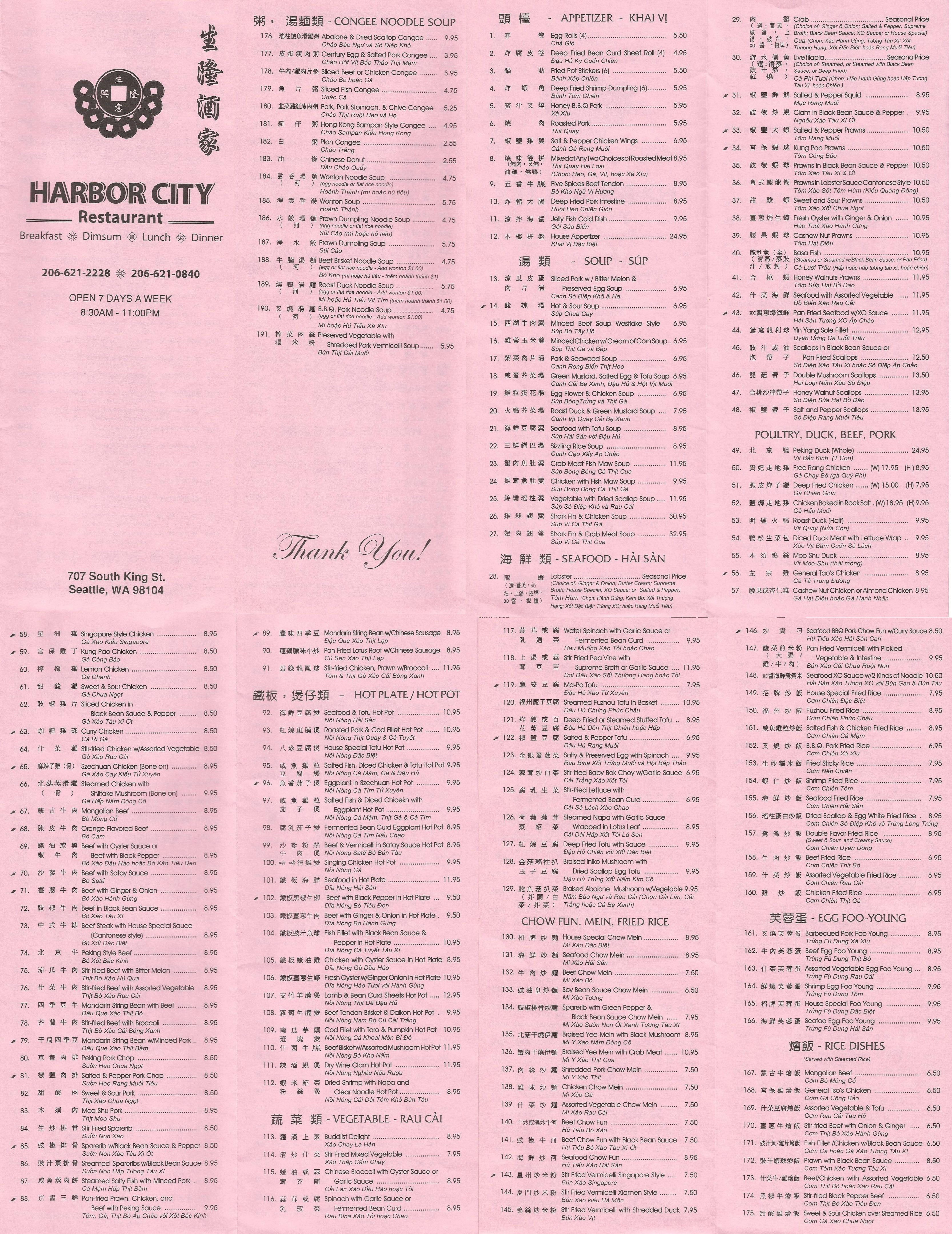 Harbor City Restaurant (click menu to zoom in) Chinese