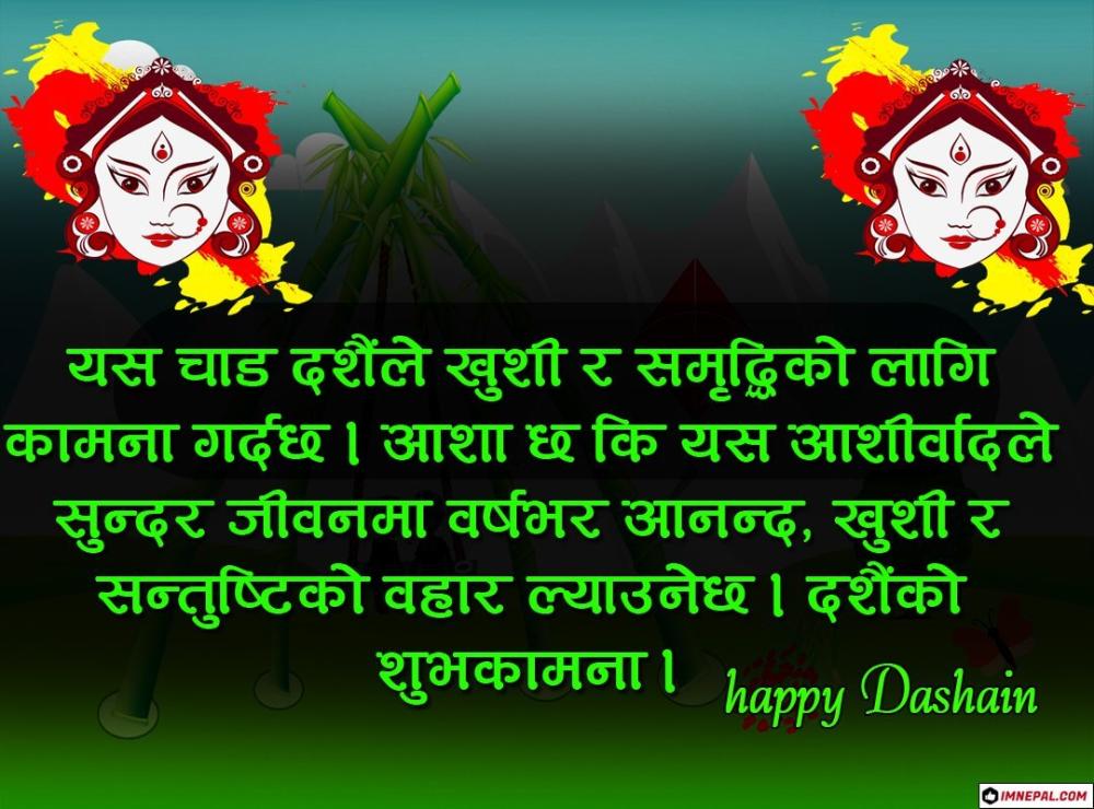 Dashain Wishes Card 2076 Top 99 Dashain Greeting Cards 2019 Greeting Card Image Greetings Images Greetings