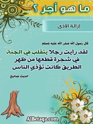 اماطة الاذى Inspirational Quotes Hadith Ahadith