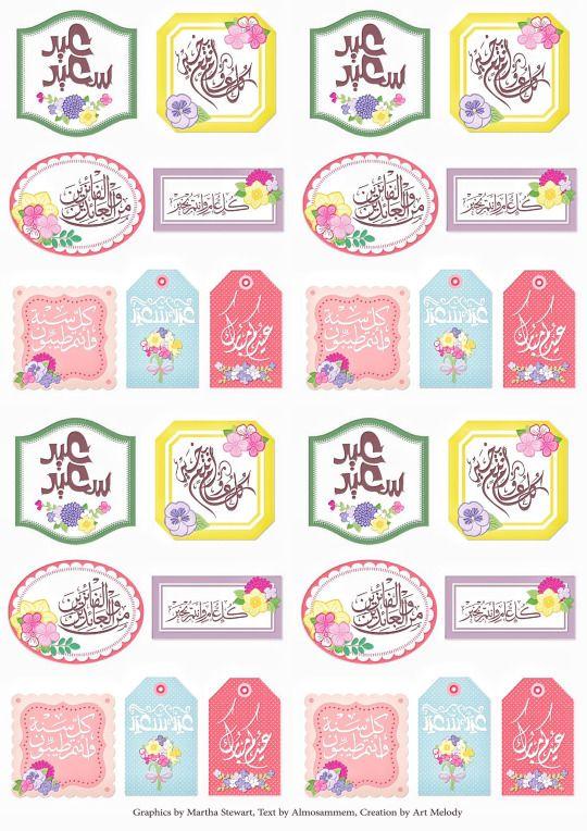 Ideas For Eid أفكار ومطبوعات للعيد Eid Gifts Eid Crafts Eid Cards