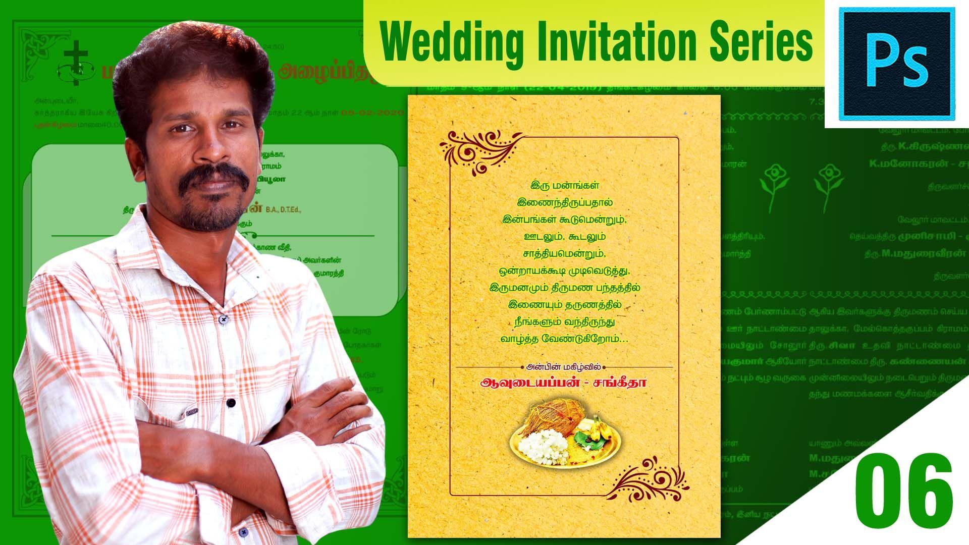 wedding invitation  wedding invitation card template