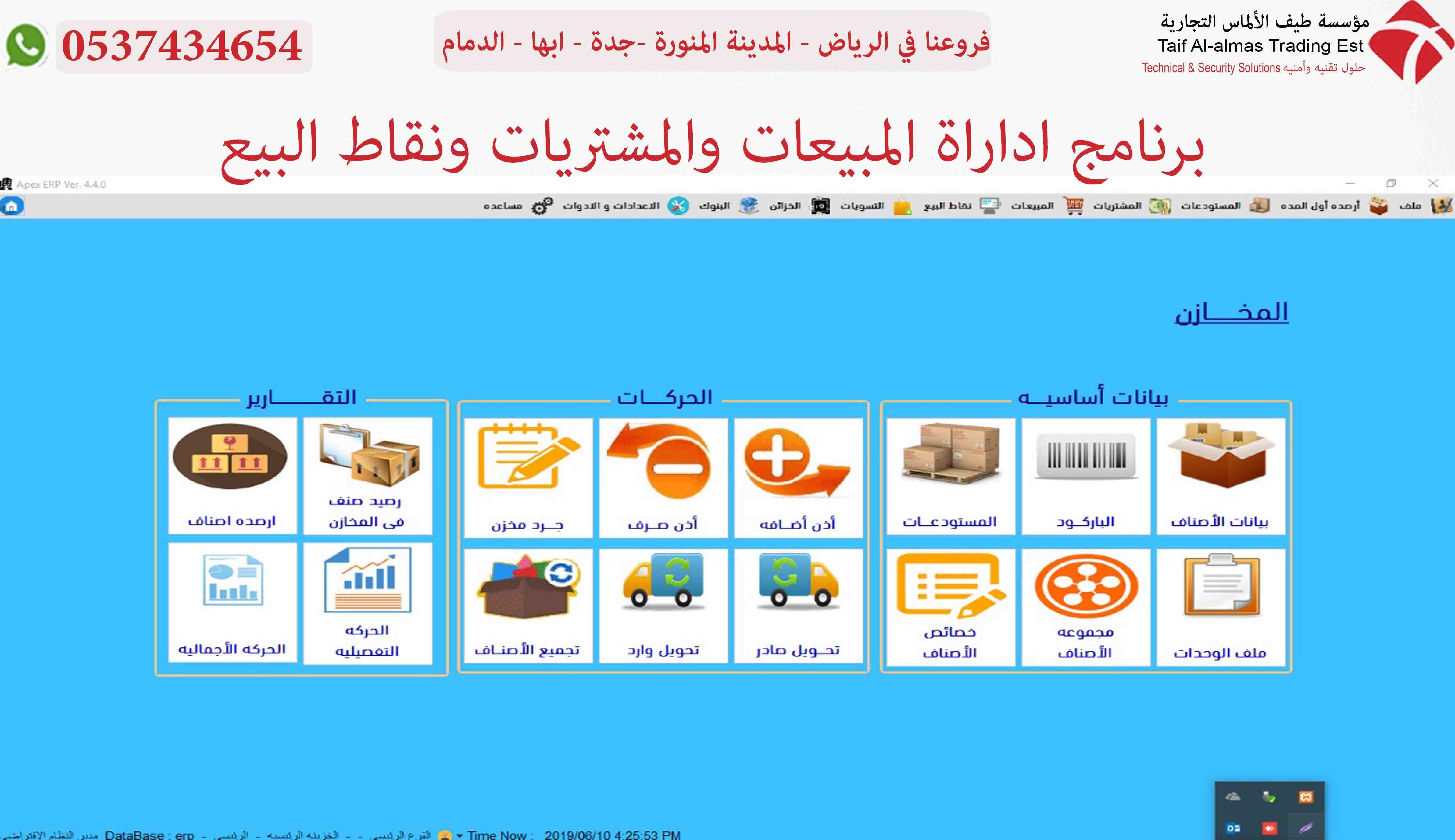 نظام ادارة و برنامج مخازن و مبيعات ونقاط بيع Taif Trading