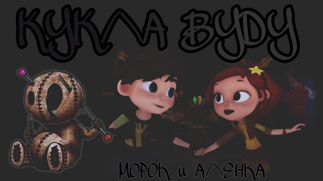 Сказочный патруль ~ Морок и Алёнка ~ Кукла Вуду - YouTube ...