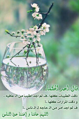 اللهم عافنا و أغننا عن الناس Vase Glass Vase Stemless Wine Glass