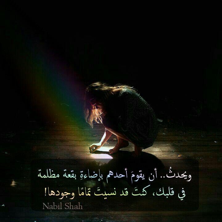 ويحدث أن يقوم أحدهم بإضاءة بقعة في داخلك تصميم تصميمي تصاميم كلام كلمات خواطر انستا انستغرام انستقرام انستقرامي عربي ب Beautiful Words Life Quotes Arabic Words