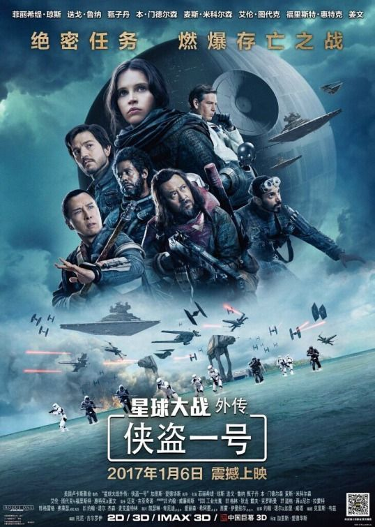 Rogue One Movie Poster Rogue One A Star Wars Story Movie Poster 45 Of 45 Imp Awards Star Wars Poster Star Wars Kunst Filmplakate