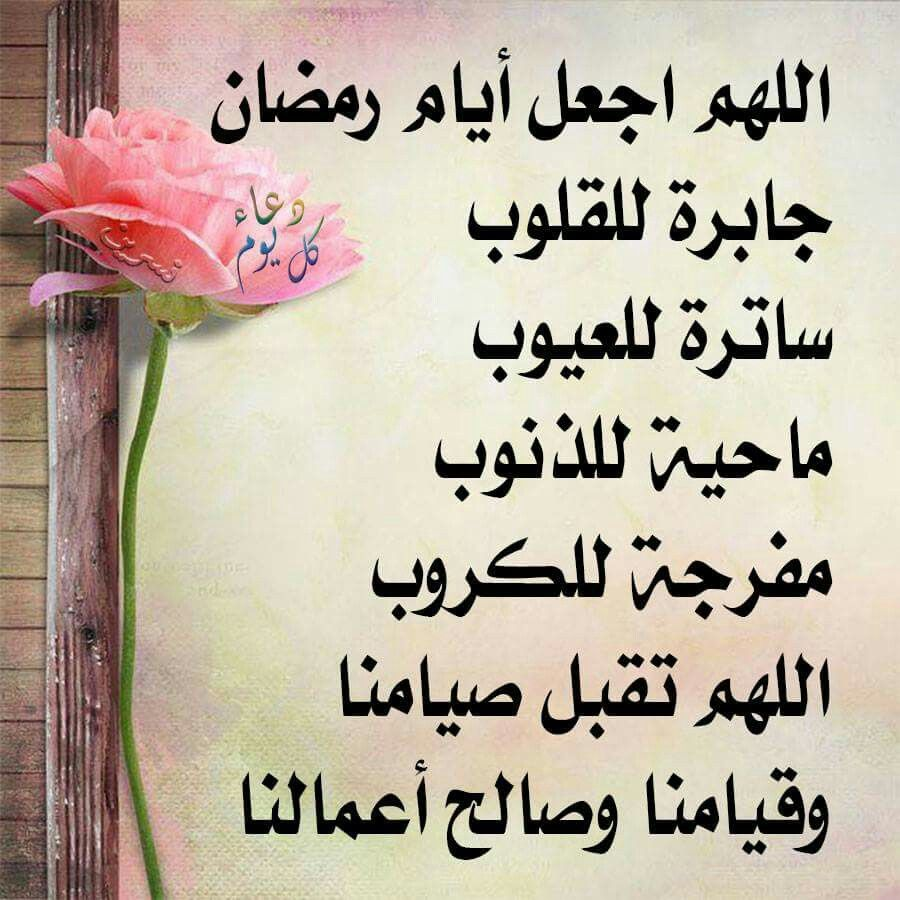 Pin By Khelil B A On دعاء إلى رب غفور Islamic Love Quotes Muslim Ramadan Little Prayer