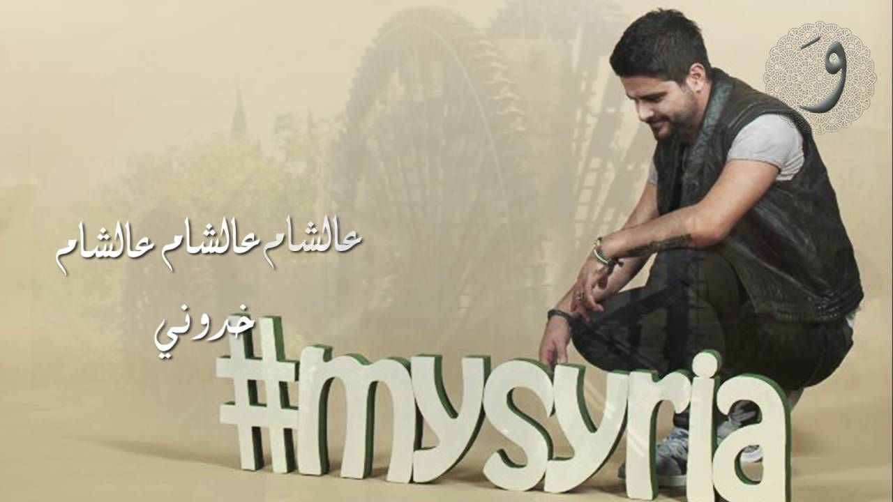Nassif Zeytoun Haweety Official Lyric Video 2016 ناصيف زيتون هويتي Lisle Home Decor Decals Fictional Characters