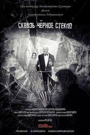 Watch Сквозь черное стекло 2019 Filme Online Schauen