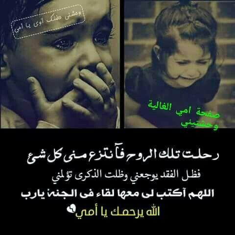 الله يرحمك يا امي Words Arabic Words Quotes