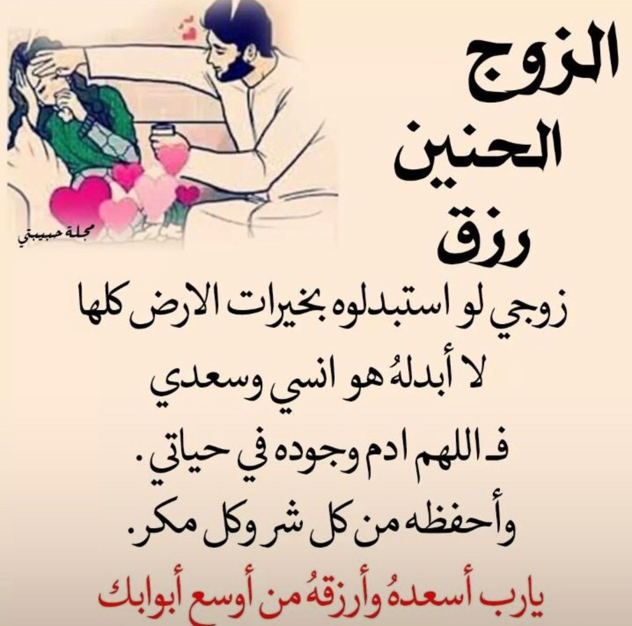 Pin By Moona Alattes On صوري Arabic Typing Arabic Calligraphy Arabic