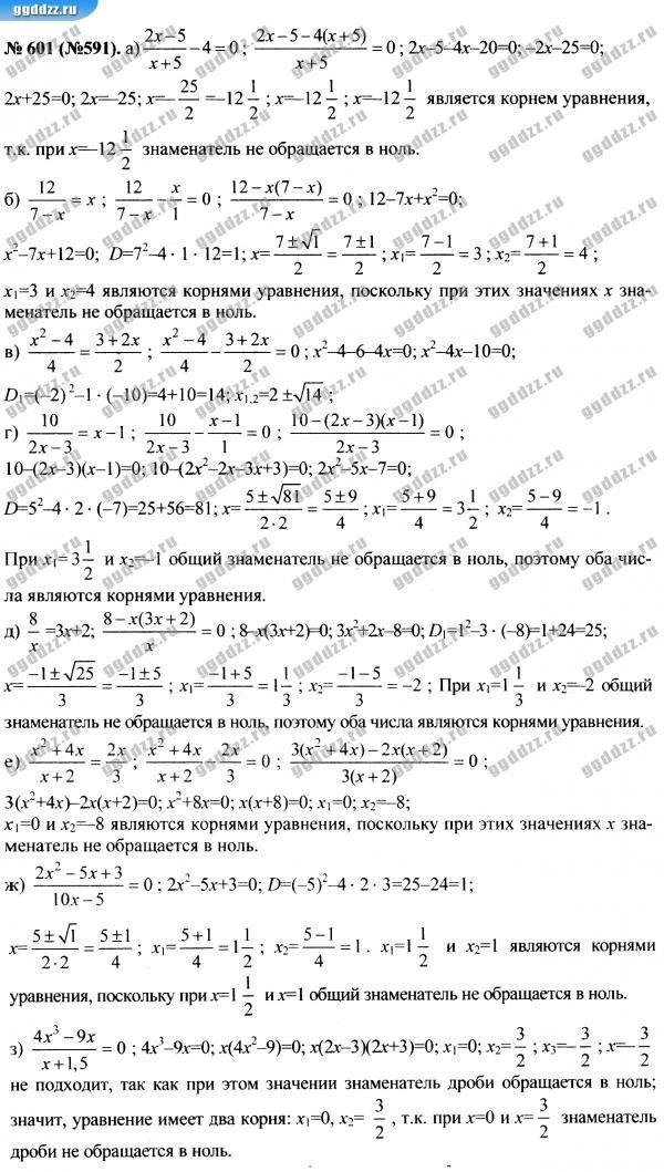 Готовые домашние задание виленкин 6 класс решебник 22издание