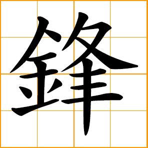 Chinese Symbol For The Name Lance Yahoo Image Search Results