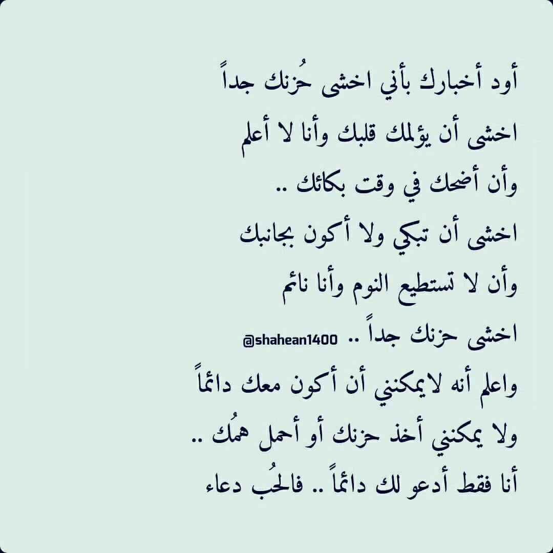Pin By Nora Aloraini On ليتها تقرأ Friends Quotes Bff Quotes Words Quotes
