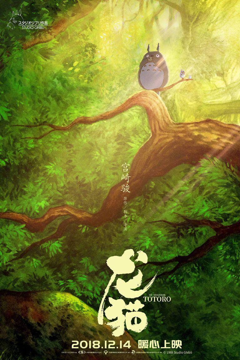 神隱少女 全新中國版海報美哭了 知名海報設計大師重現千尋 白龍 湯屋 3 種奇幻視角 ジブリ ポスター ポスター トトロ