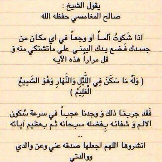 اذا شكوت الما و وجعا Islam Facts Islam Beliefs Islamic Quotes
