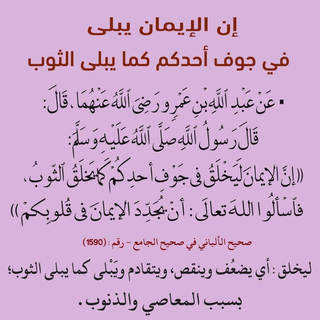 Pin By الأثر الجميل On أحاديث نبوية Ahadith Quotes Hadeeth