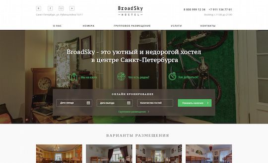 Featured of the day 30-Oct-2014  http://www.csslight.com/website/8889/BroadSky-Hostel