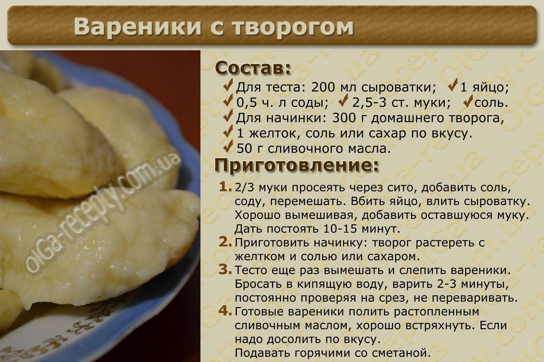 вареники рецепты с фото
