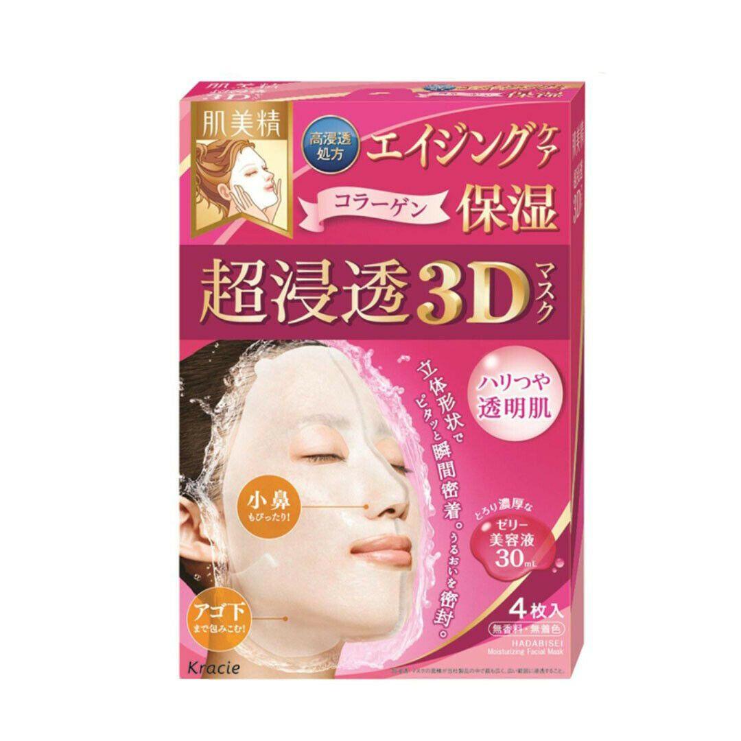 Kracie Hadabisei 3D Face Mask Aging Care Moisturizing 4pc US SELLER 1199