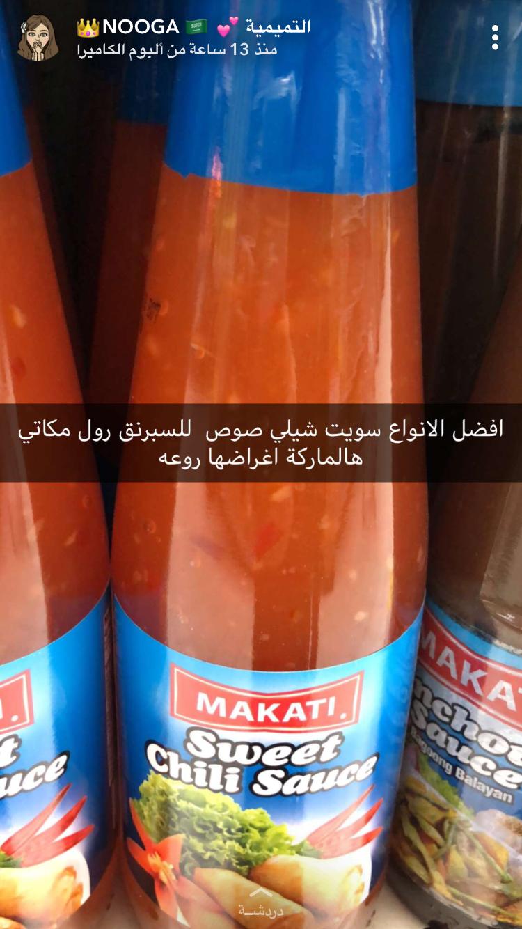 Pin By Raghd Ahmed On طبخ Snapple Tea Bottle Sweet Sauce My Best Recipe
