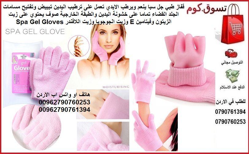 قفاز طبي جل سبا ينعم ويرطب الايدي تعمل على ترطيب اليدين تبييض وتفتيح مسامات الجلد Spa Gel Gloves Ribbon Slides Gel Gloves