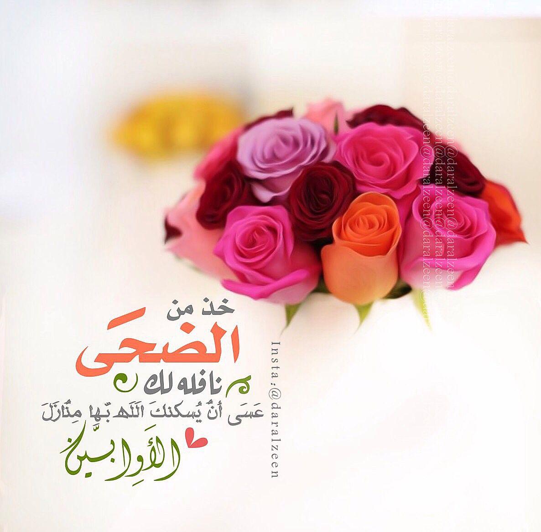 صلاة الضحى Arabic Calligraphy Design Calligraphy Design Allah Islam