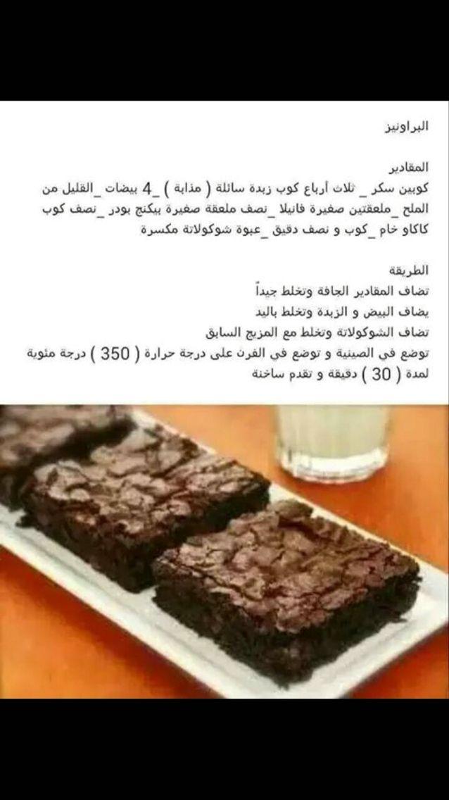 براونيز Yummy Food Dessert Dessert Recipes Tunnocks Tea Cakes