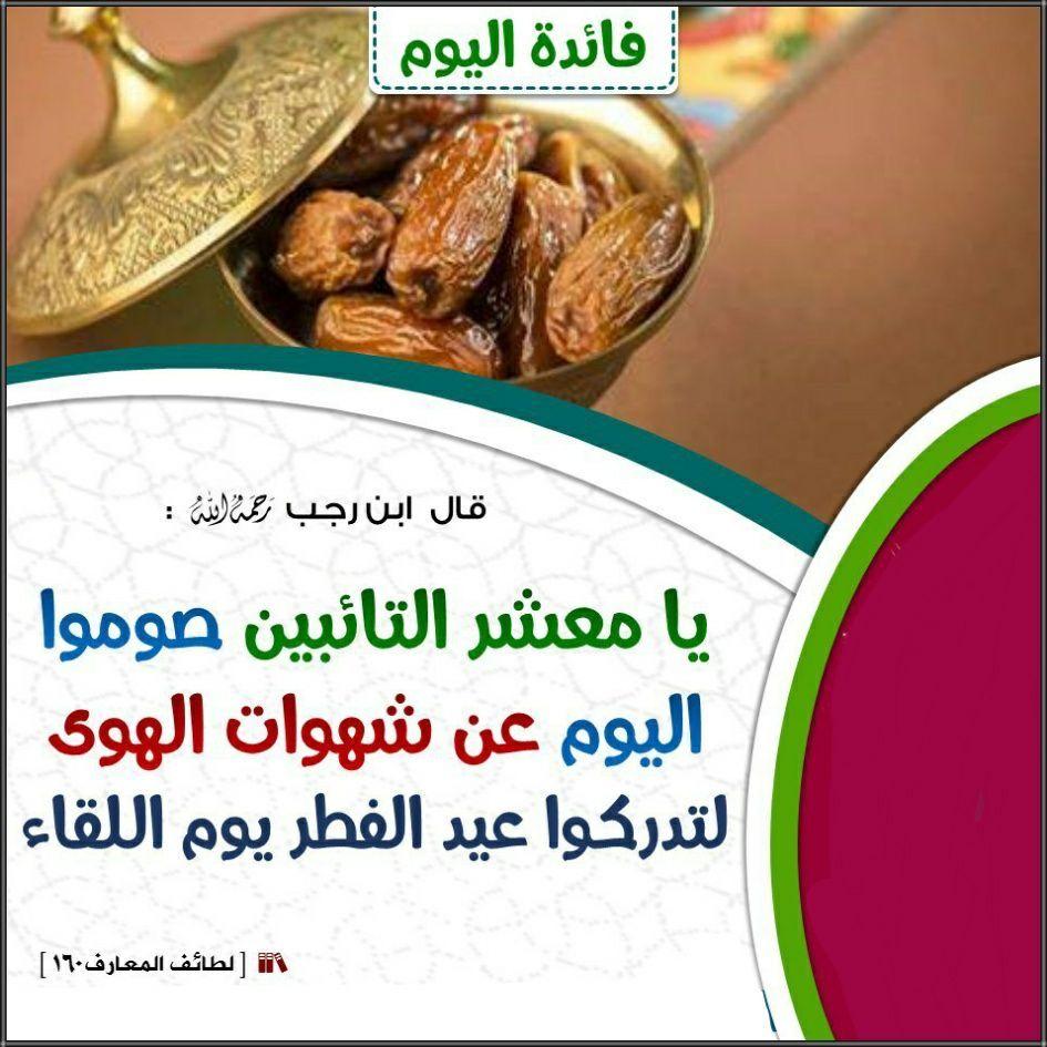Pin By رياض بوخروبة أبو خديجة On أقوال الصحابة والعلماء Arabic Quotes Islamic Quotes Quotes