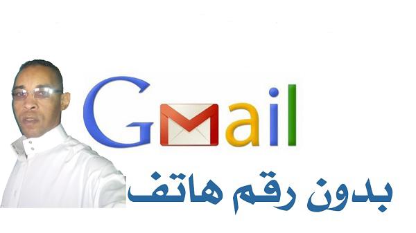اليك طريقة فتح حساب ايمايل Gmail بدون رقم هاتف وبدون تقديم اي هوية