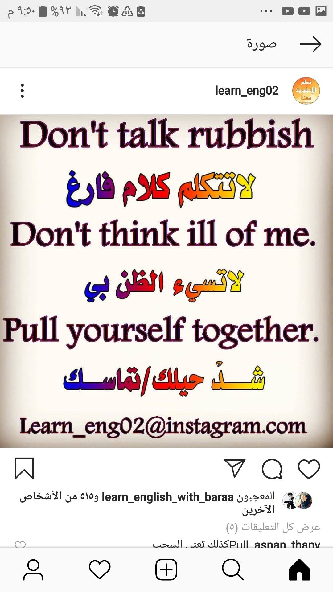 Pin By حاطب ليل On Idioms English Phrases Learn English Words English Words