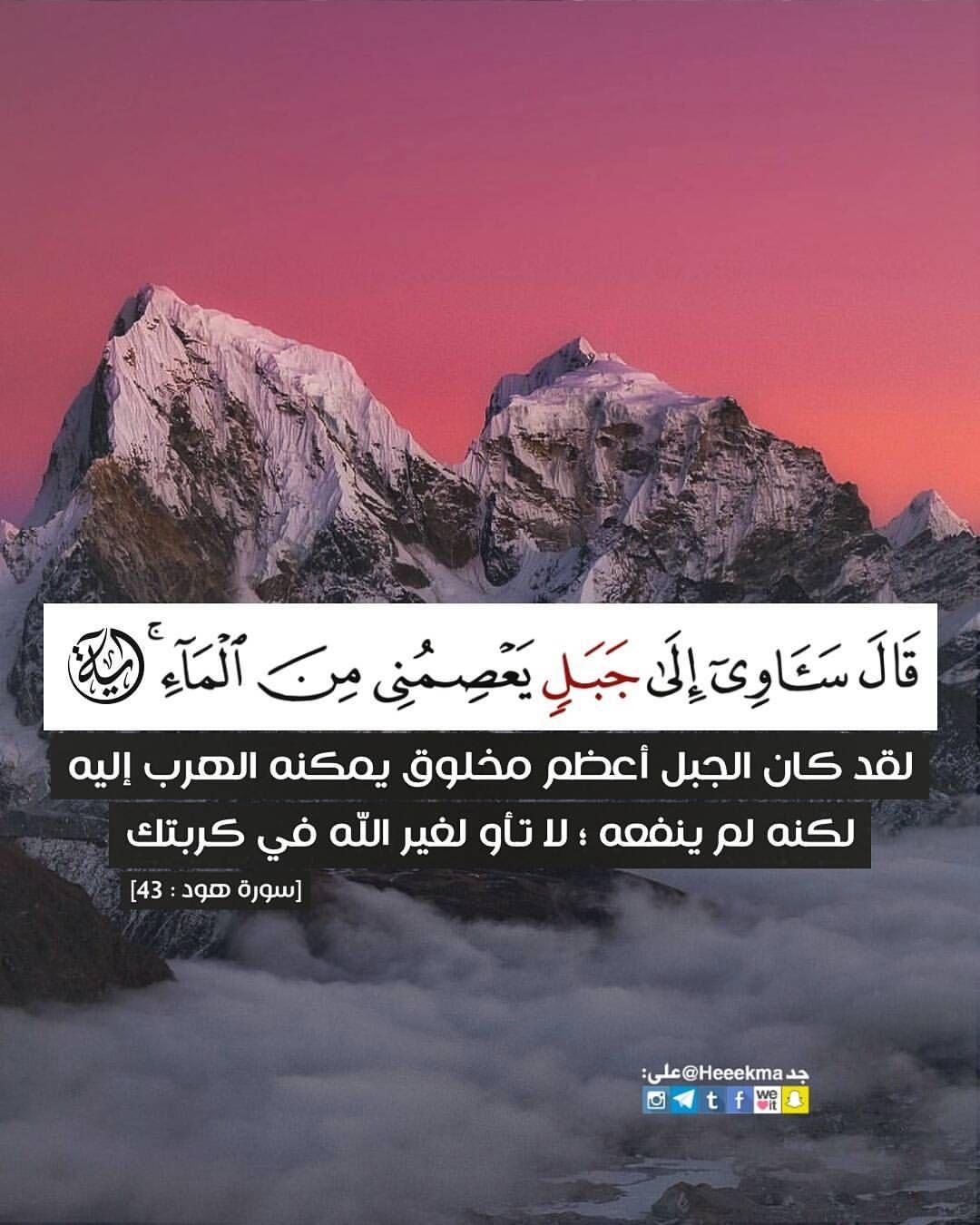 قال سآوي إلى جبل يعصمني من الماء لقد كان الجبل أعظم مخلوق يمكنه الهرب إليه لكنه لم ينفعه لا تأو لغير الله في Quran Verses Islamic Phrases Quran Quotes