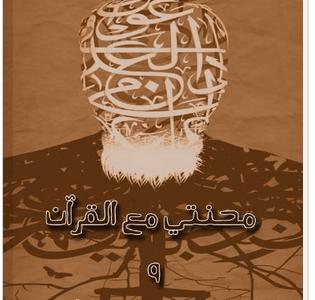 كتاب محنتي مع القرآن ومع الله في القرآن pdf
