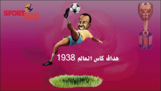 هداف كاس العالم 1966 World Goals World Cup