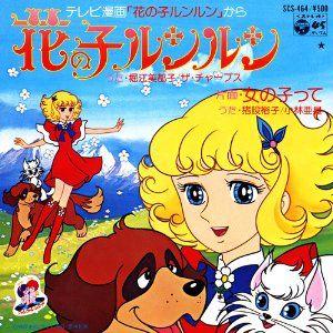 花の子ルンルン 昭和のテレビアニメ 特撮ヒーロー アニソン アニメ 映画 ポスター