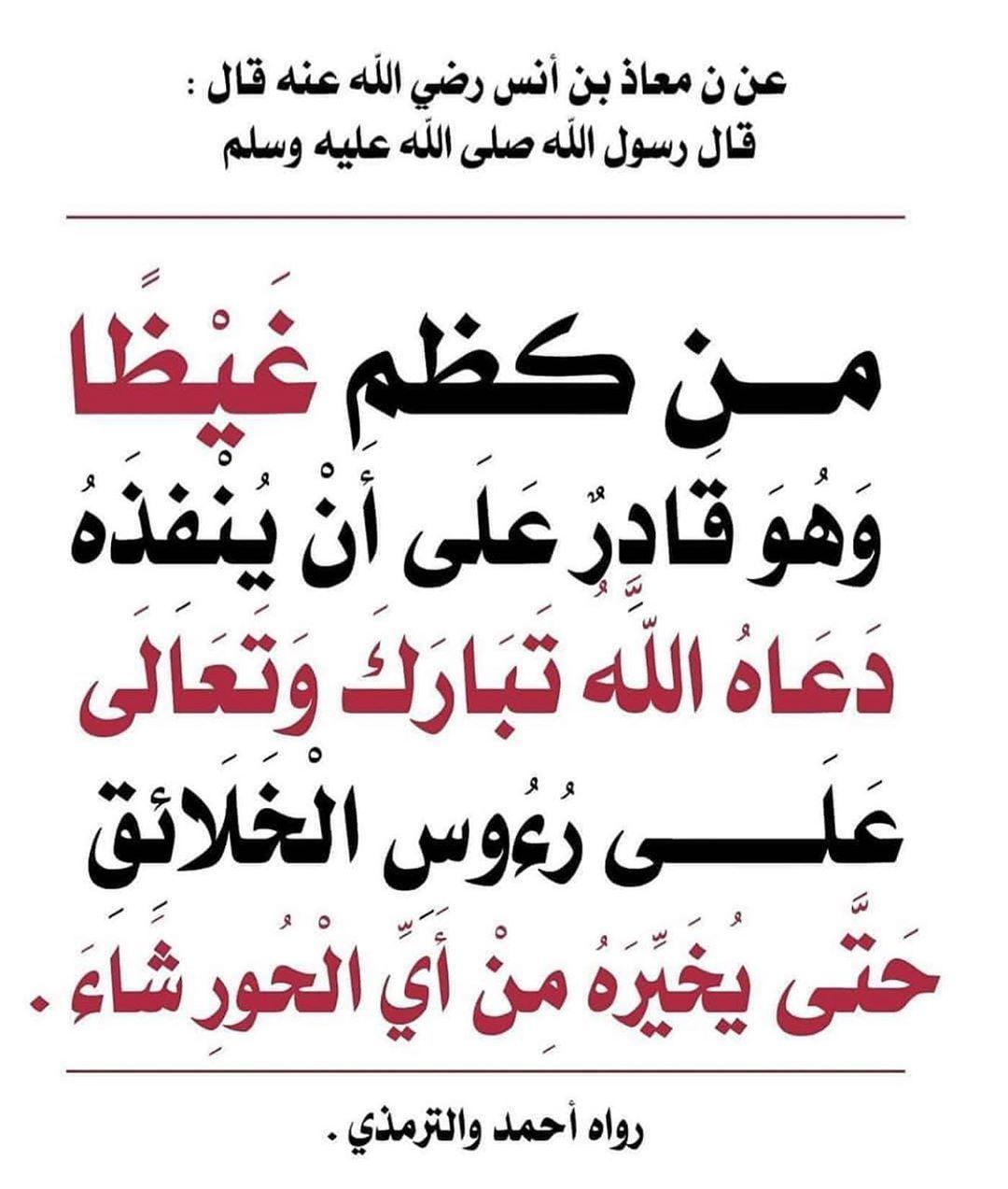 و ذ ك ر On Instagram اكتب شيء تؤجر عليه الله الدعاء الذكر الاستغفار القران Islamic Phrases Islamic Inspirational Quotes Beautiful Quran Quotes