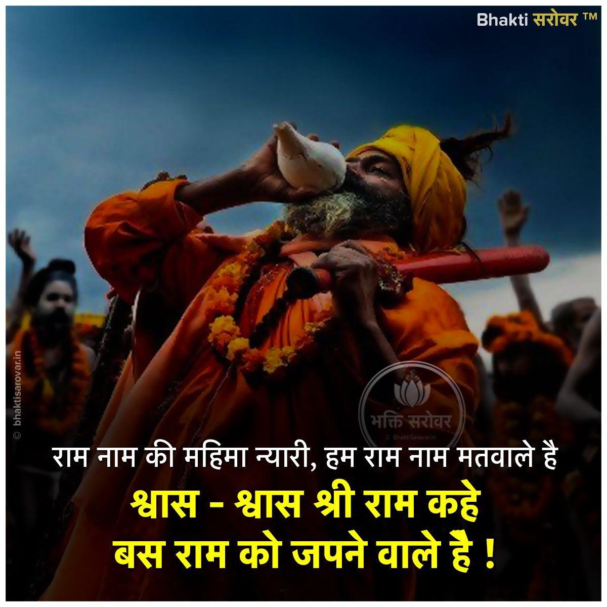 #Bajrangbali #HanumanStatus #HanumanQuotes #RajaRam #JaiShreeRam 2021 Wishes Images, Photos, Status