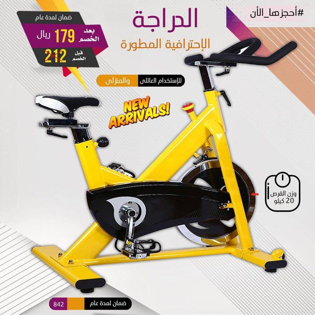 الآن من أولمبيا الإسبن بايك الرائع للإستخدام العائلي مع قوة تحمل أوزان حتى 120 ك و وزن القرص 20 ك 92854696 مع ضمان لمدة Stationary Bike Sultanate Of Oman Bike