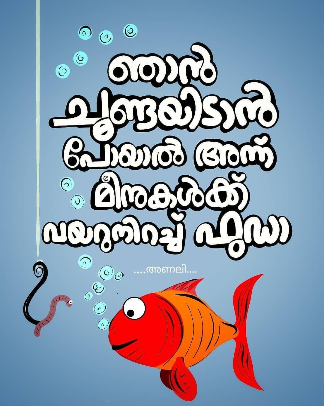 Ente Oru Karyam Funny Quotes Malayalam Quotes Status Quotes