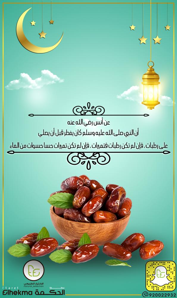فوائد الإفطار على التمر في رمضان يساعدك على عدم الإفراط في تناول الطعام في وجبة الإفطار يسهل هضم الطعام لأنه يحفز الأ Natural Herbs Ramadan Herbs