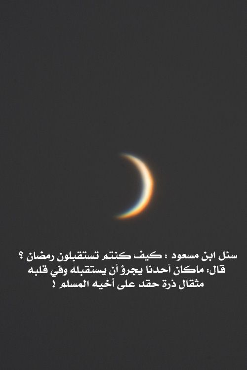 صور دينية عن استقبال رمضان بدون حقد Ramadan Love Quotes Quotes
