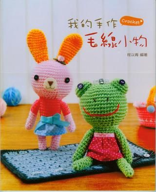 free E-book how to crochet amigurumi japanese but with excellent ...
