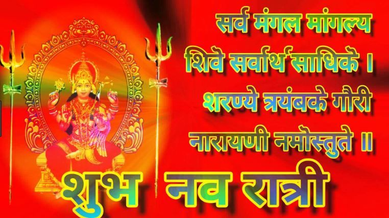 Happy navratri wishes hindi images | navratri quotes images download #navratriwishes