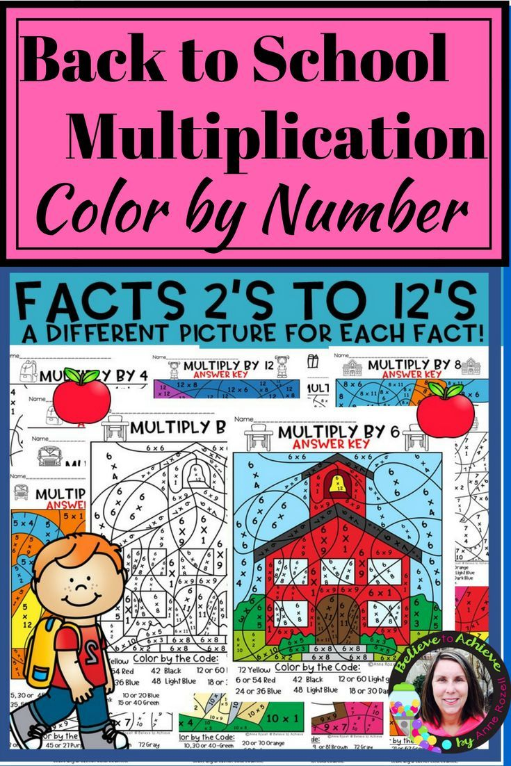 Back to School Multiplication Color by Number- 2\'s to 12\'s ...