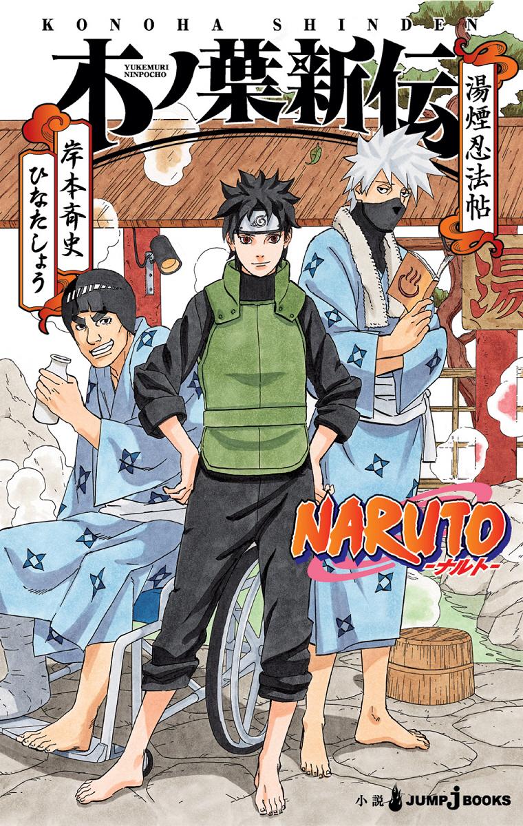 Konoha Shinden Steam Ninja Scrolls Naruto, Manga covers