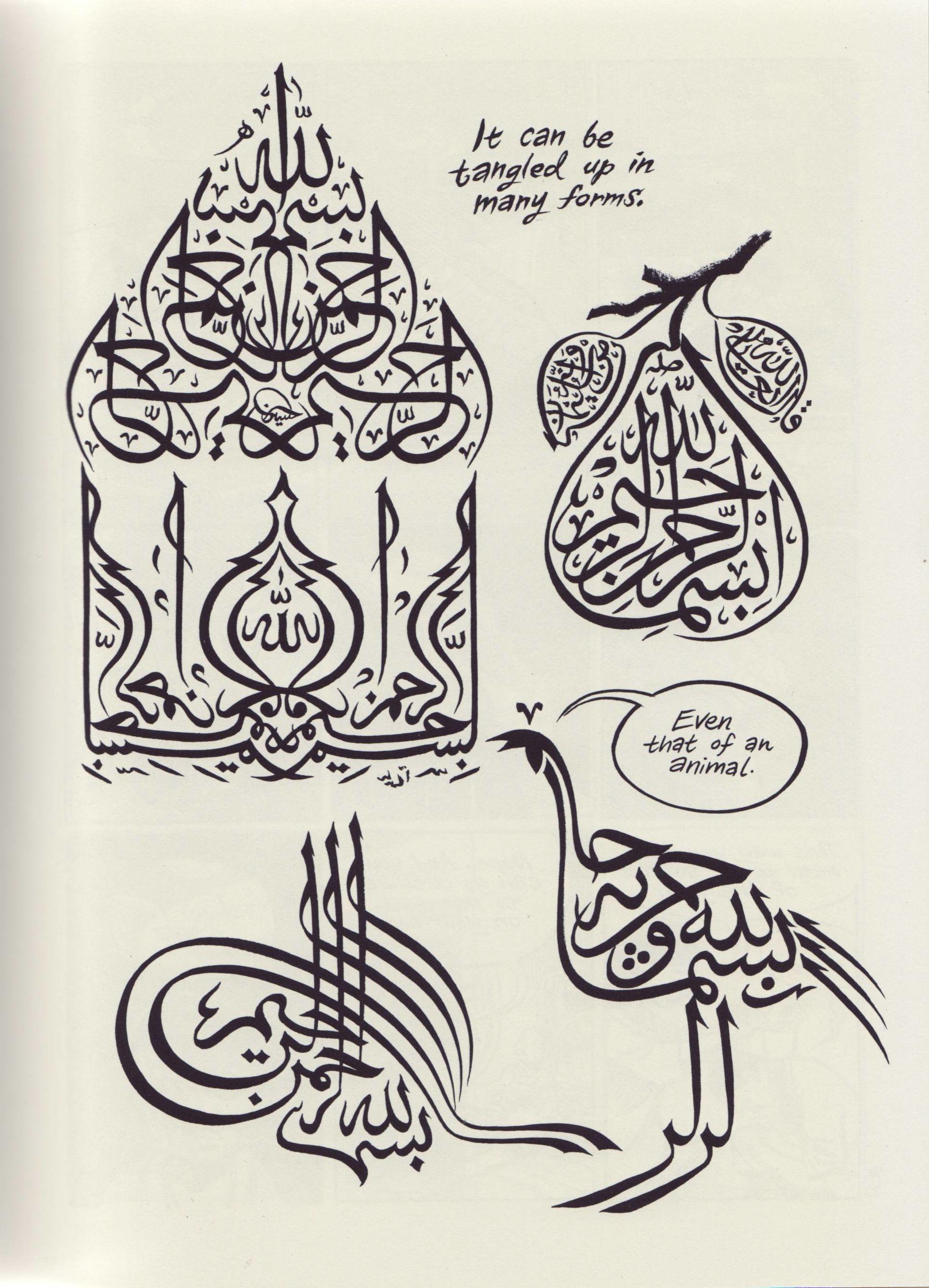 Arabic Religious Symbols Different Bird Clipart Library