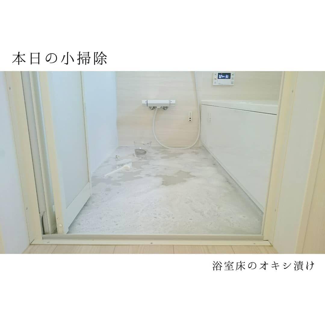 あゆゆん On Instagram 本日の小掃除 浴室床のオキシ漬け