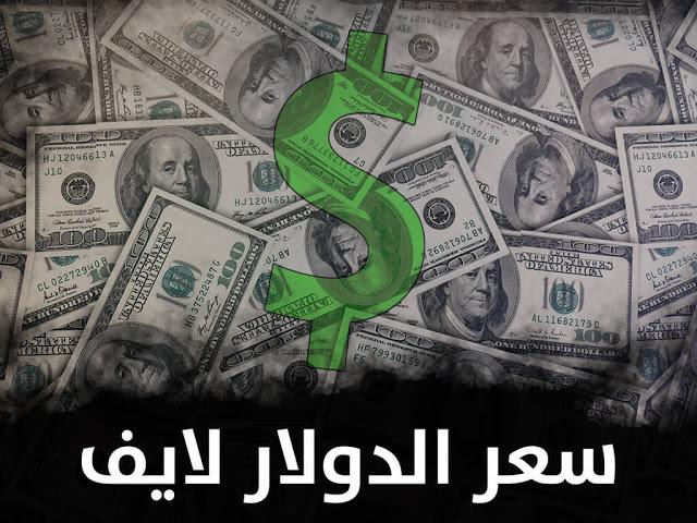 سعر الدولار لايف Us Dollars Dollar Personalized Items